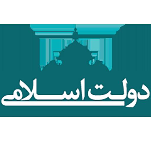 دولت اسلامی  | دولت آرمانی