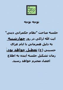 جلسه نهم همایش دولت اسلامی